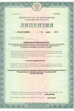 http://zheldor-stom.ru/wp-content/uploads/2017/06/Лицензия-ГАУЗ-МО-БСП-№2-1-300x450.jpg