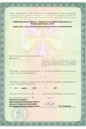 http://zheldor-stom.ru/wp-content/uploads/2017/06/Лицензия-ГАУЗ-МО-БСП-№2-2-300x450.jpg