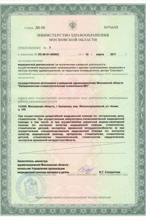 http://zheldor-stom.ru/wp-content/uploads/2017/06/Лицензия-ГАУЗ-МО-БСП-№2-7-300x450.jpg