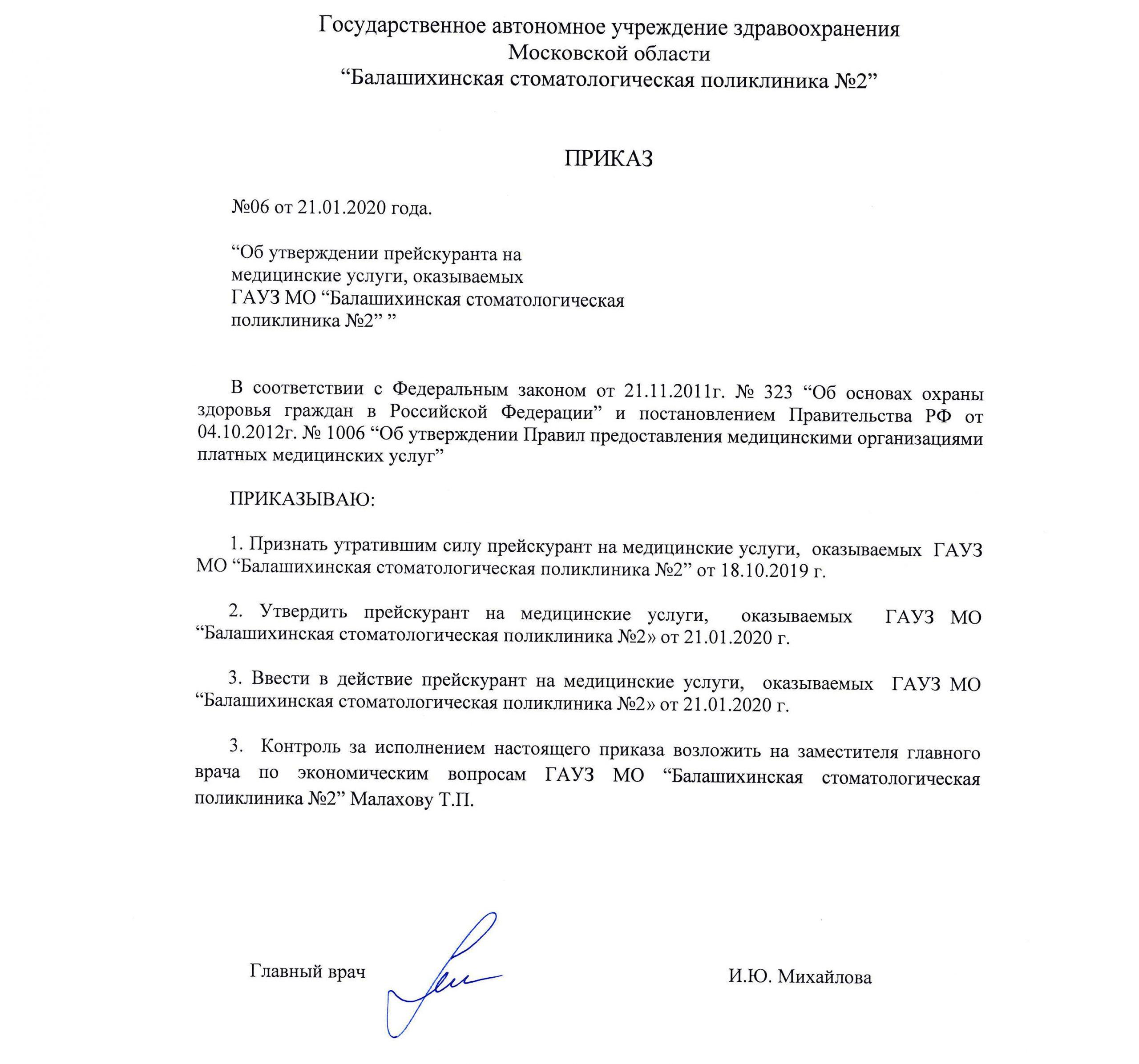 Приказ на ввод нового прейскуранта с 21.01.2020 года