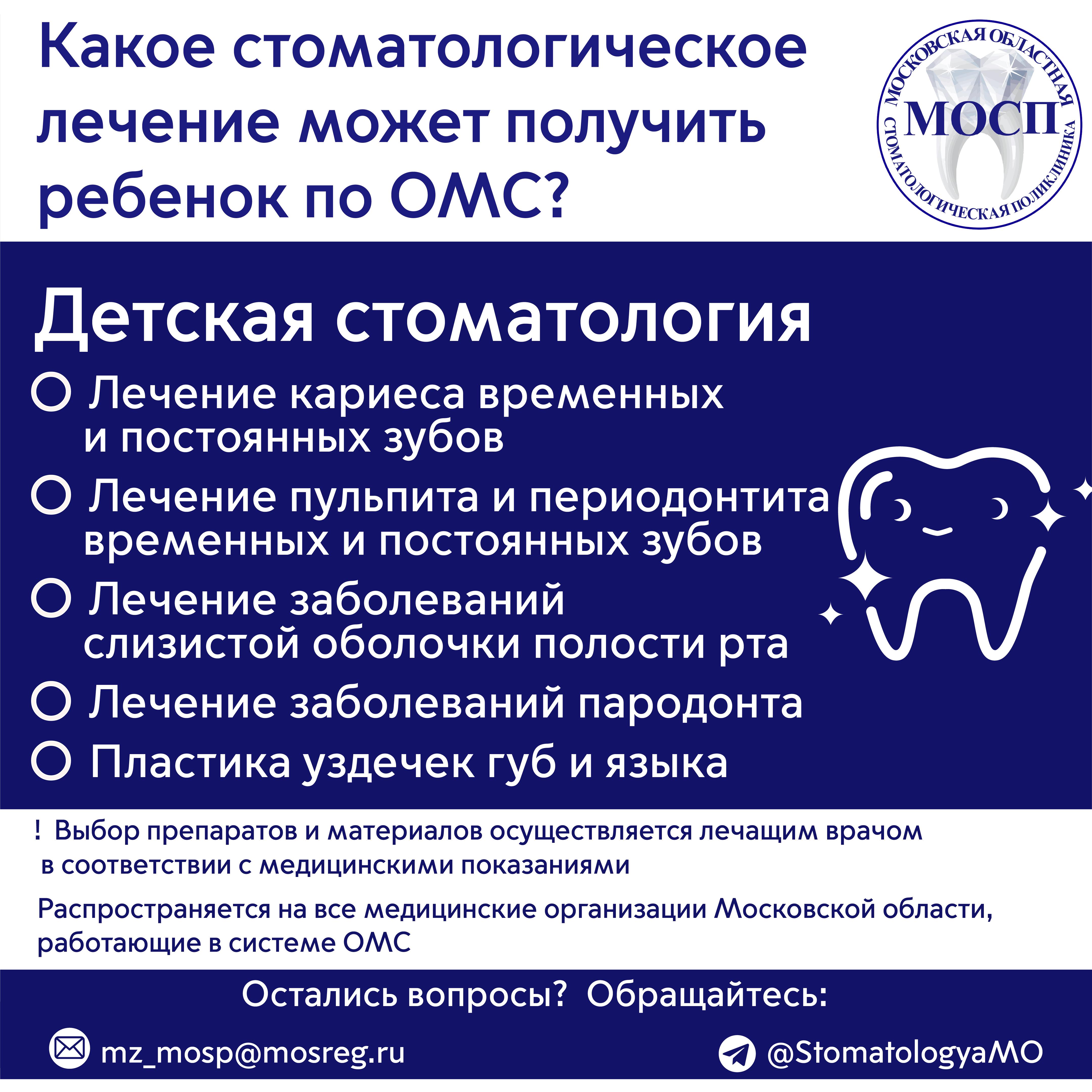 Памятка стоматология ОМС Детство