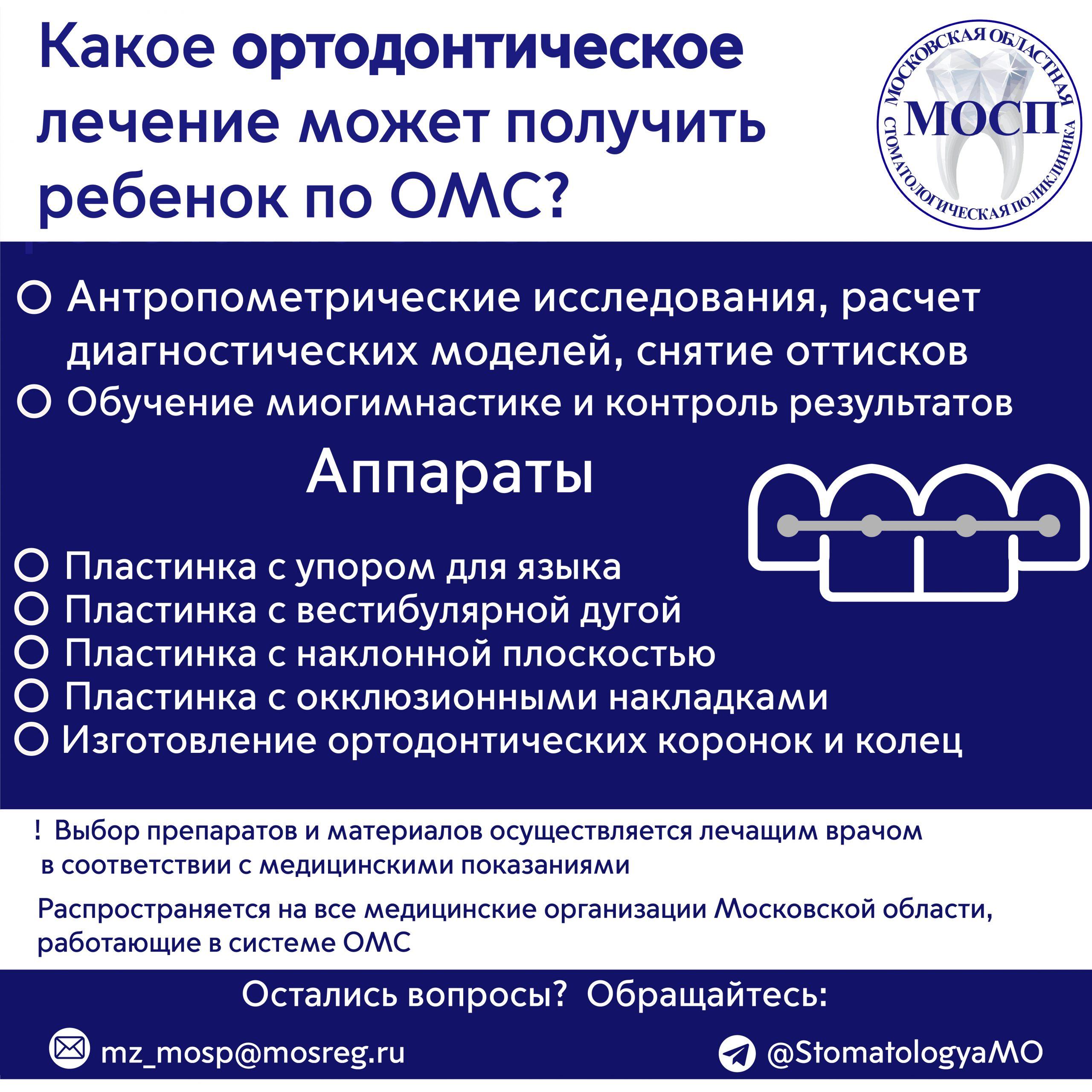 Памятка стоматология ОМС Ортодонтия