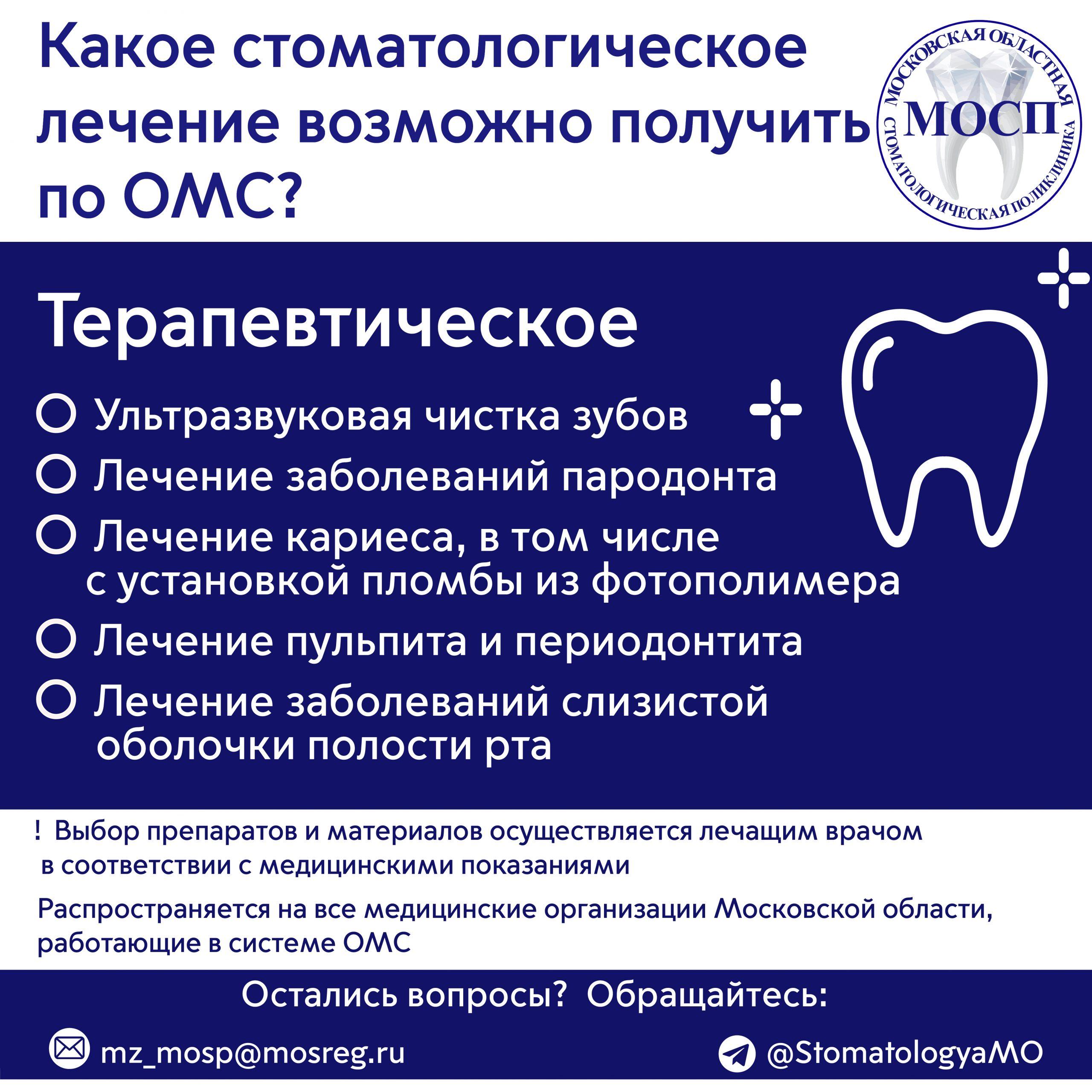 Памятка стоматология ОМС Терапия