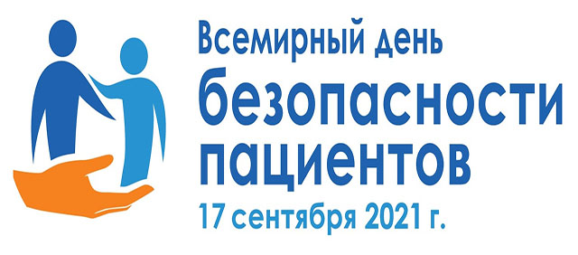 World Patient Safety Day 2021 Russian logos